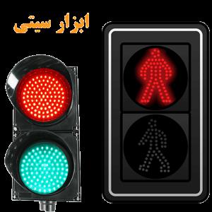 قیمت چراغ راهنمایی و رانندگی